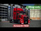 [ETS2 v1.15.1.1s] Обзор мода Kenworth T800