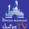 Детская телестудия Junior TV Краснодар #ВШКСТАРТ
