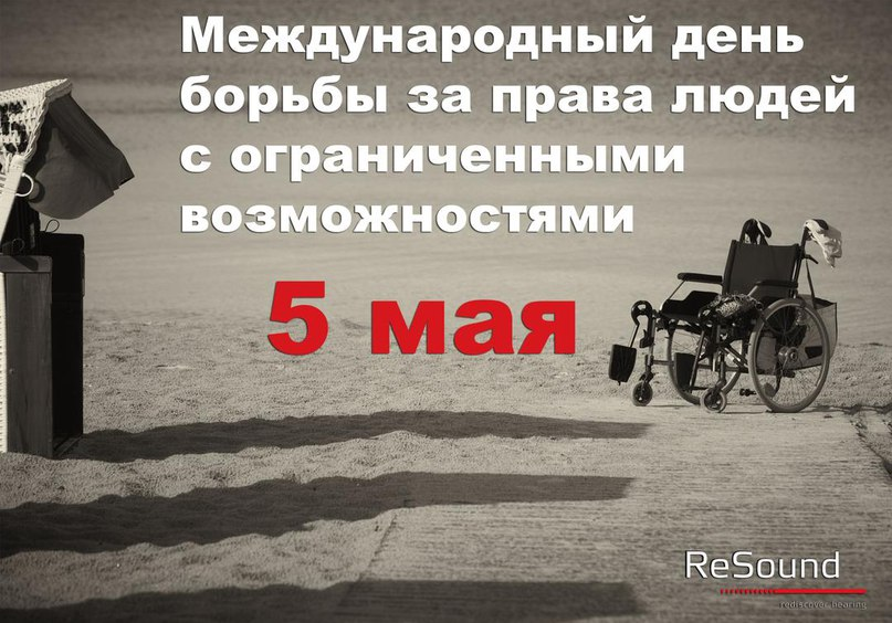 ☝️5 мая - Международный день борьбы за права людей с ограниченными возможностями