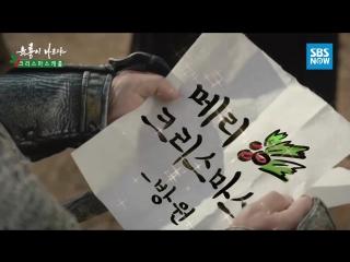 Merry Christmas от Ю А Ина и Син Се Гён. Должна быть любовь! Шесть летящих драконов