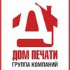 Типография ДОМ ПЕЧАТИ | Полиграфия