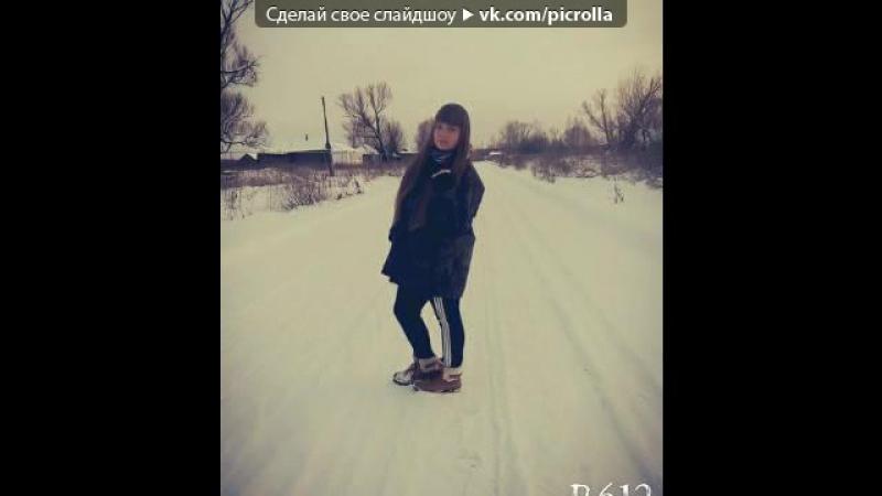 светочка под музыку Анна Седокова Дотронься Picrolla