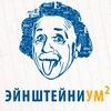 ЭйнштейниУм |Музей занимательных наук|Н.Новгород