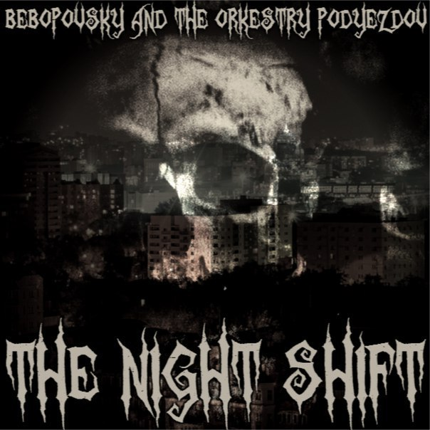 Bebopovsky And The Orkestry Podyezdov - The Night Shift (2016)