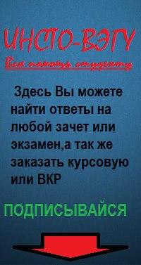 Помощь студентам ИНСТО ВЭГУ ВКонтакте Помощь студентам ИНСТО ВЭГУ