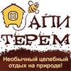 Апитерем - необычный отдых на природе (Кубань)