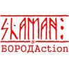 ShamanБОРОДАction