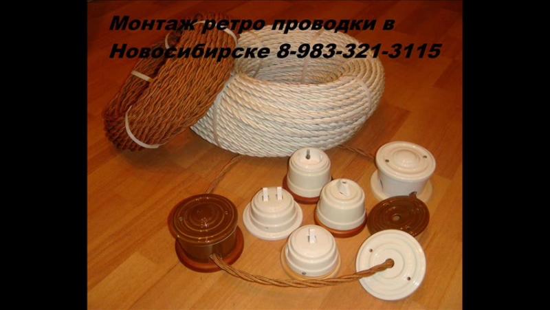 Ретро проводка под старину, в деревянном доме, даче, бане. Электромонтаж, электромонтажные работы ретро кабеля в Новосибирске