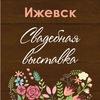 Выставка свадебных специалистов 14.02.2016 г.