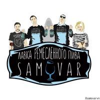 """Логотип Лавка Ремесленного Пива """"SAMOVAR"""""""