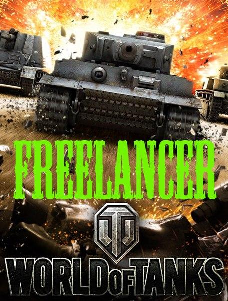 Продам сайт игроков по найму World of Tanks.
