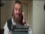 Израильский сериал - Штисель s02 e10