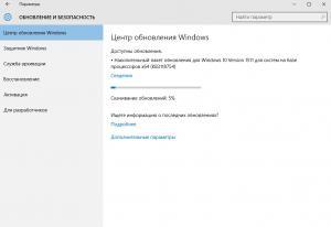 Выпущено кумулятивное обновление KB3118754 для Windows 10