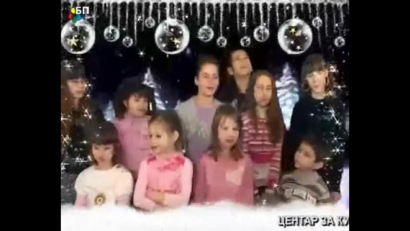Novogodisnja pesma - Новогодишња песма