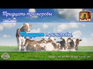 Караоке - 33_Тридцать три коровы, Детская песня | Kid song Thirty-three Cows Karaoke