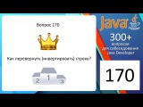 170. Как перевернуть (инвертировать) строку в Java [300+ questions]