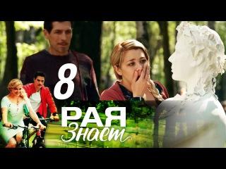 Рая знает 8 серия (2015) HD 720p