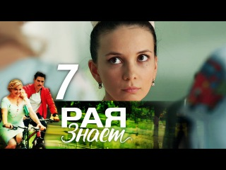 Рая знает 7 серия (2015) HD 720p
