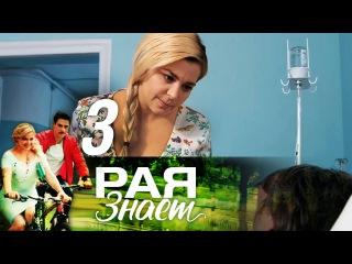 Рая знает 3 серия (2015) HD 720p