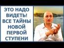 1 ступень Школы Кайлас. Андрей Дуйко открывает все ТАЙНЫ!