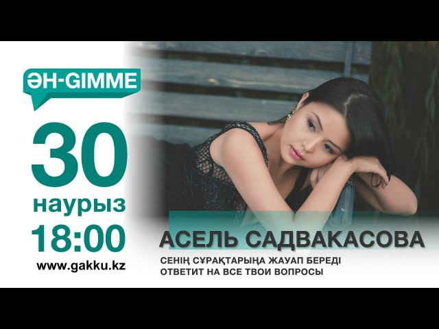 ӘН-GIMME: Асель Садвакасова на сайте www.gakku.kz