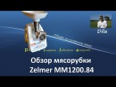 Обзор мясорубки Zelmer MM1200.84 серия Zelmer MM1200 . Meat grinder mincer Zelmer MM1200.84