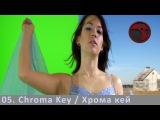 Nuke. Урок 05 - Chroma Key Хрома Кей