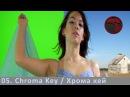 Nuke. Урок 05 - Chroma Key / Хрома Кей