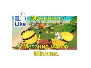 Мультфильм про миньонов.  Миньоны бросают манго.