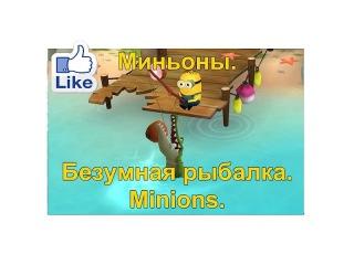 Мультфильм про миньонов.  Безумная рыбалка. Minions. Crasy Fishing.