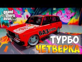 ТУРБИРОВАННАЯ ЧЕТВЁРКА-Жигули:ВАЗ 2104 (GTA 5 Моды)