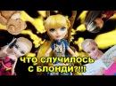 Что случилось с Блонди?! Куклы Барби и Эвер Афтер Хай игры и игрушки мультики для девочек на русском