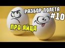 РАЗБОР ПОЛЕТА 10 ПРО ЯЙЦА