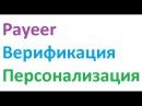 PAYEER Персонализация и верификация аккаунта Payeer