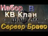 Набор в Дружный Кв Клан -__фантом__- Сервер Браво!!!=)))