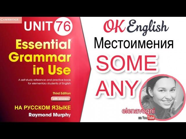 Unit 76 Английские местоимения some и any