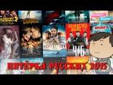 ЛУЧШИЕ РУССКИЕ ФИЛЬМЫ 2015 [ТИПА-ТОП]