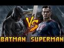 Бэтмен против Супермена / Кто кого / Batman vs Superman