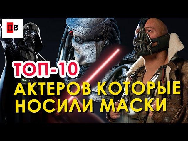 ТОП-10 АКТЕРОВ КОТОРЫЕ НОСИЛИ МАСКИ В КИНО