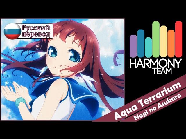 [Nagi no Asukara RUS cover] Selina – Aqua Terrarium (TV-size) [Harmony Team]