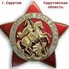 Бессмертный полк г.Саратов и Саратовская область