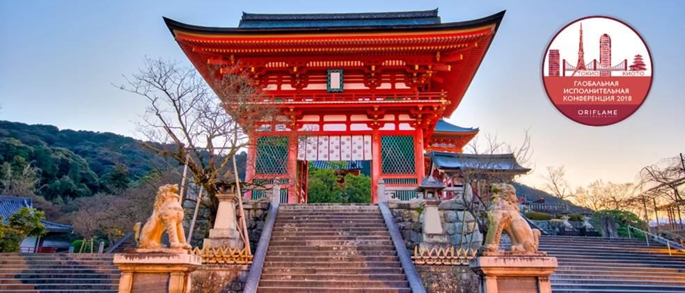 Бриллиантовая Конференция Oriflame Токио 2018
