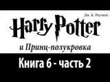 Гарри Поттер - книга 6 часть 2 - Принц полукровка - Аудиокнига