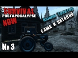 Survival Postapocalypse NOW 3 серия