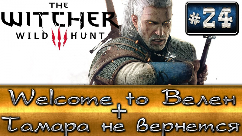 The Witcher 3: Wild Hunt - Welcome to Велен, Тамара не вернется! 24