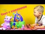 Cake Surprise Toys  Торт с сюрпризами  Лунтик, распаковка игрушек, сладости  Unboxing toys