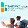 Страхование в Болгарии.