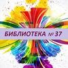 Детская библиотека № 37, Екатеринбург