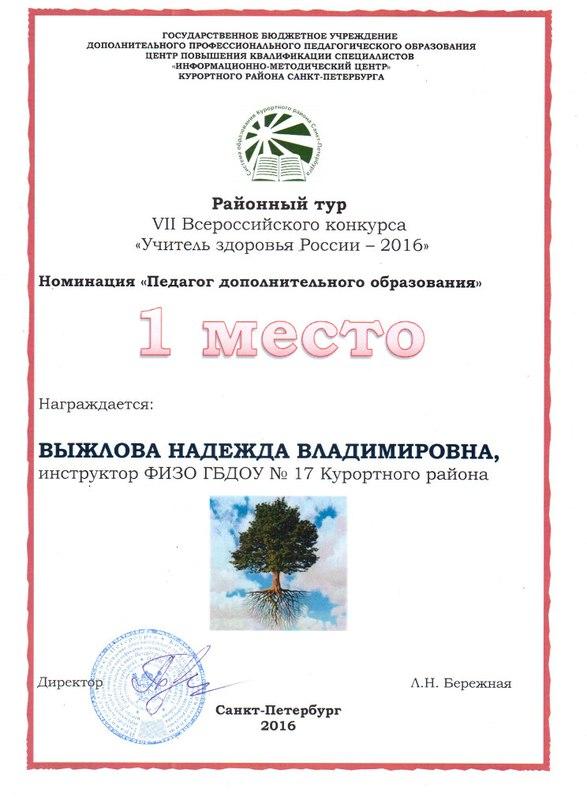 Учитель здоровья России - 2016