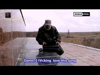 Ох люблю я эту песню сука блядь Люблю запах напалма по утрам из новоросия ДНР журналист стрельба ВС
